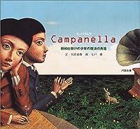 カンパネルラ―機械仕掛けの少年の魔法の角笛