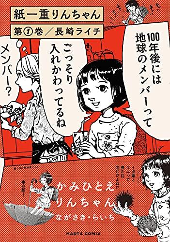 紙一重りんちゃん 第1巻 _0