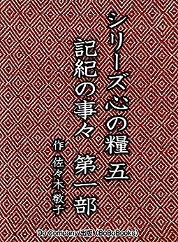[佐々木敬子]のシリーズ心の糧五 (BoBoBooks)