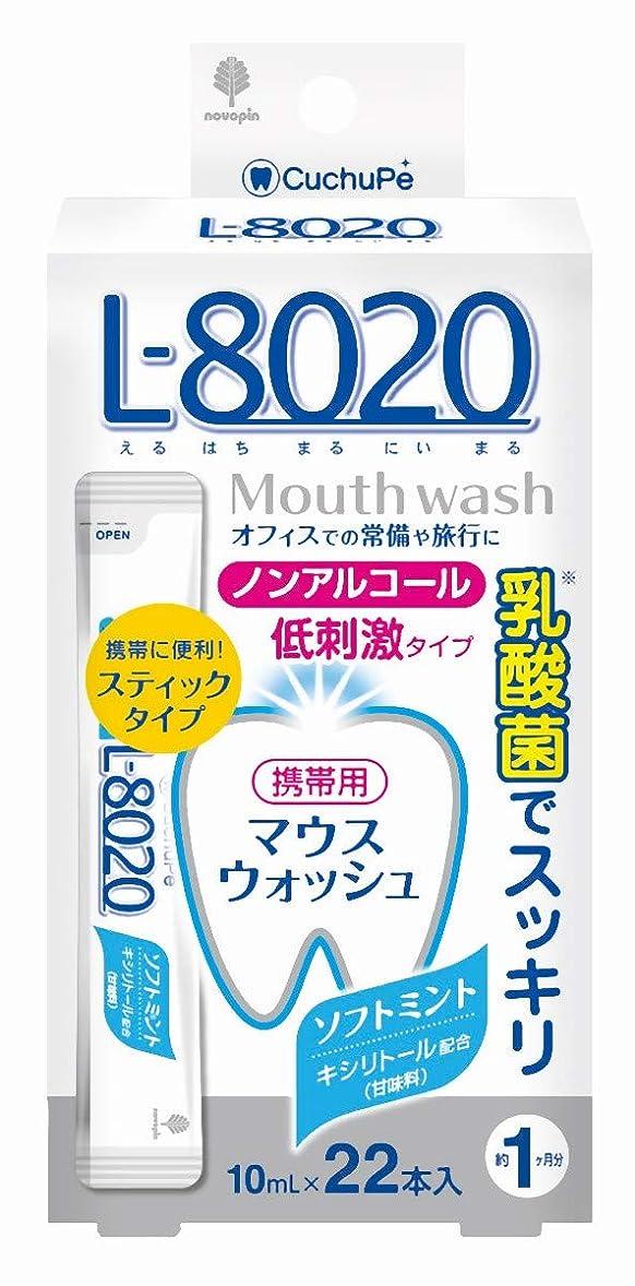 肌レキシコン新年日本製 made in japan クチュッペL-8020 ソフトミント スティックタイプ22本入(ノンアルコール) K-7090【まとめ買い6個セット】