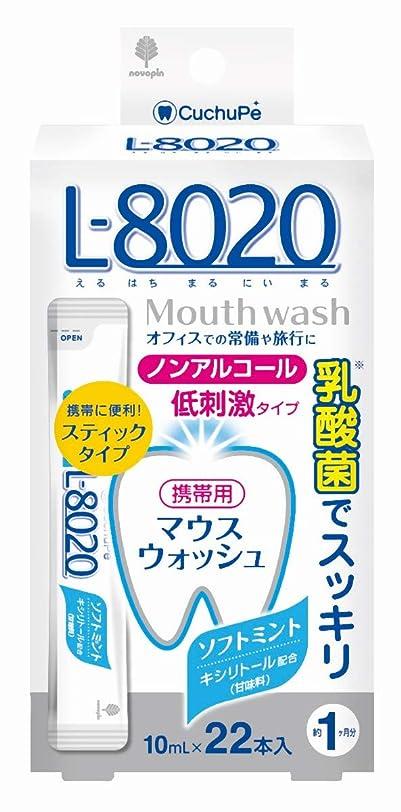 育成キャリアすずめ日本製 made in japan クチュッペL-8020 ソフトミント スティックタイプ22本入(ノンアルコール) K-7090【まとめ買い6個セット】