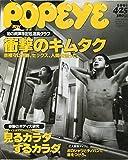 絶版/ 木村拓哉 SMAP赤裸々に青春 セックス 人間を語る セミヌード 全13ページ特集