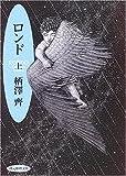 ロンド (上) (創元推理文庫)