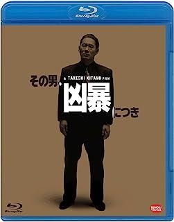 その男、凶暴につき [Blu-ray]