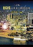 二訂版 QGISの基本と防災活用