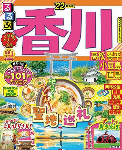 るるぶ香川 高松 琴平 小豆島 直島'22 (るるぶ情報版(国内))