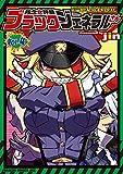 残念女幹部ブラックジェネラルさん(4) (ドラゴンコミックスエイジ)