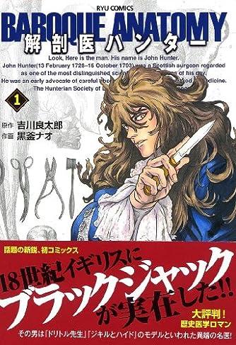 解剖医ハンター 1 (リュウコミックス)