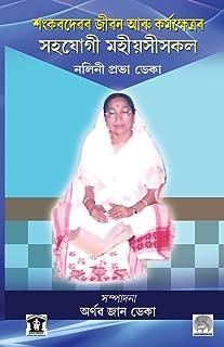 Role of Women in the Life & Works of Sankardev: Pioneer Ladies of Sankardev's Time in Assam