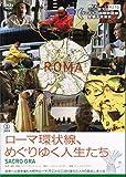 ローマ環状線、めぐりゆく人生たち [レンタル落ち] image