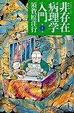 非存在病理学入門 (1) (バンブーコミックス 4コマセレクション)