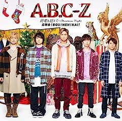 終電を超えて~Christmas Night