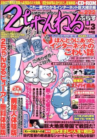 2ちゃんねる+ Vol.3   コアムックシリーズ 222