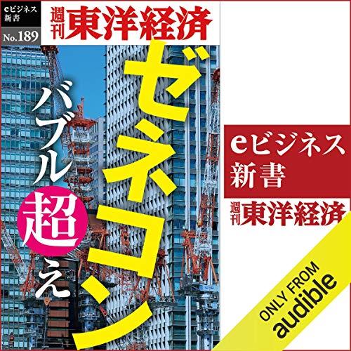 『ゼネコン バブル超え(週刊東洋経済eビジネス新書No.189)』のカバーアート