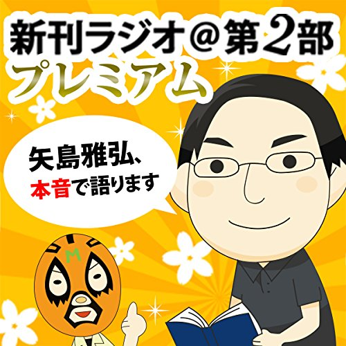 第828回 新刊ラジオ第2部プレミアム  | 矢島 雅弘