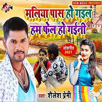 Maliya pass ho gail ham fail ho gaini (Bhojpuri)