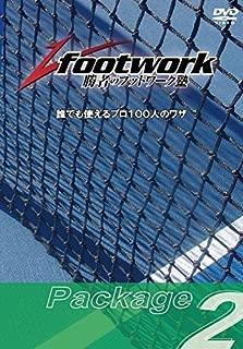 勝者のフットワーク塾DVD Package2