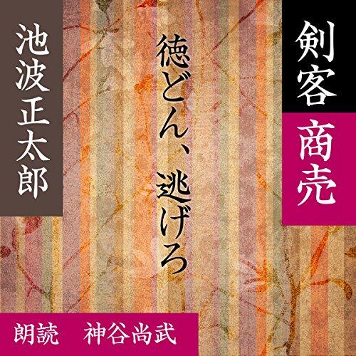 『徳どん、逃げろ (剣客商売より)』のカバーアート
