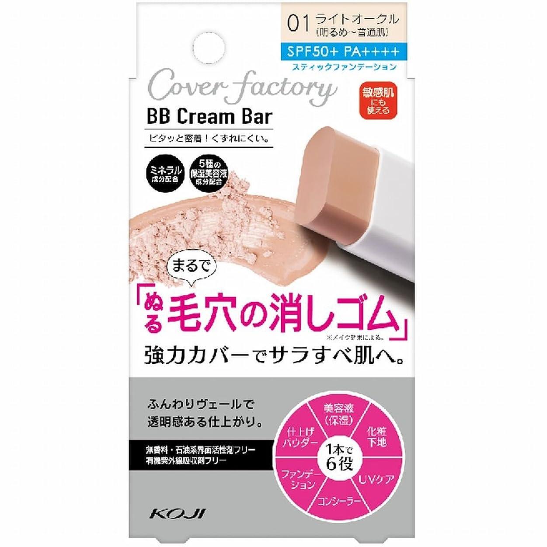 絶望バルーンコメントカバーファクトリー BBクリームバー 01 ライトオークル