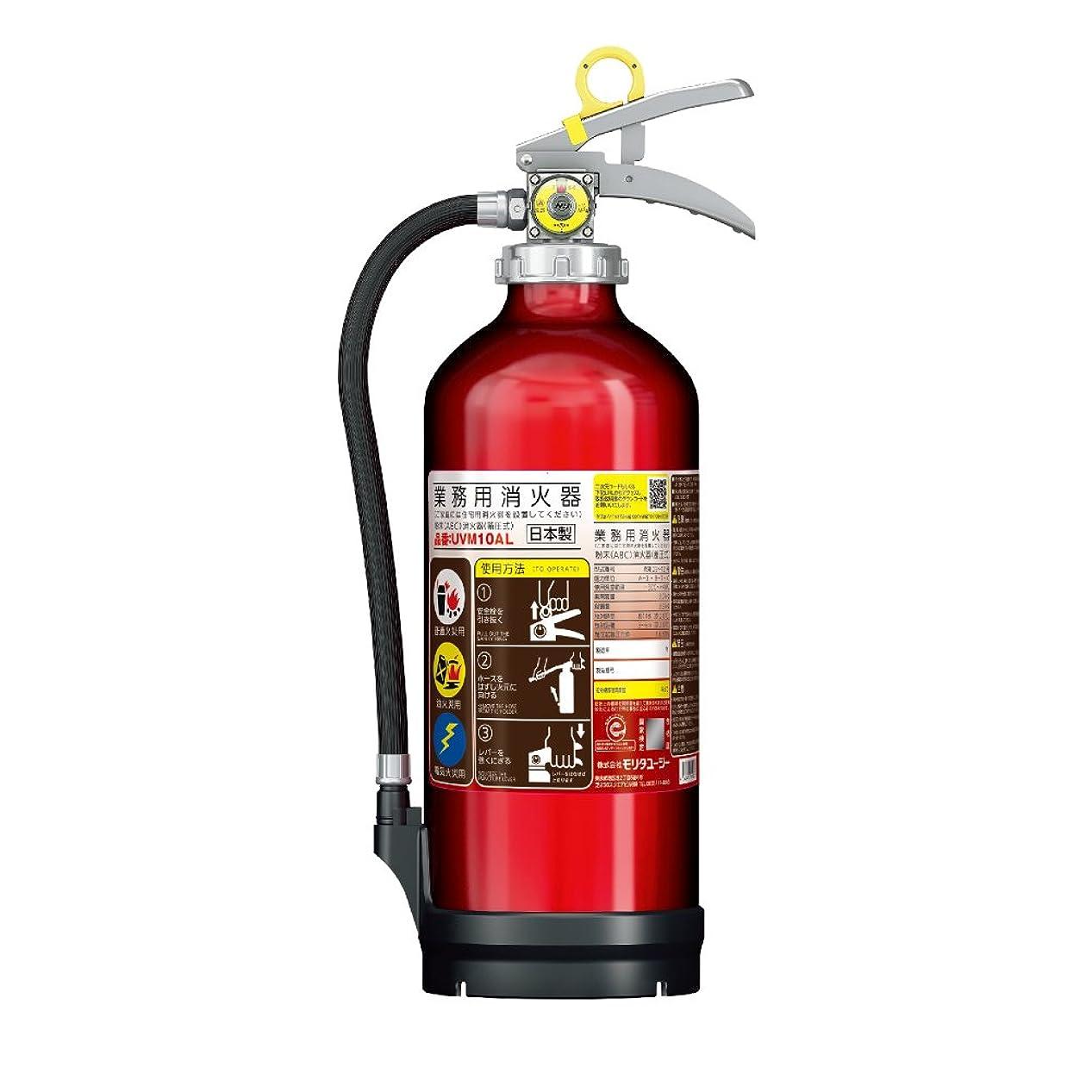 選択する注文隠す株式会社モリタユージー 業務用 アルミ製畜圧式粉末ABC消火器 10型 UVM10AL