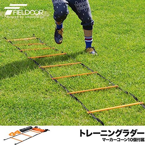 FIELDOOR『トレーニングラダー』