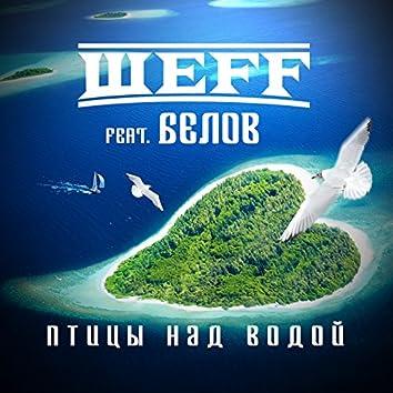 Птицы над водой (feat. Белов)