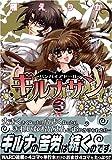 バンパイアドール・ギルナザン 3 (IDコミックス ZERO-SUMコミックス)