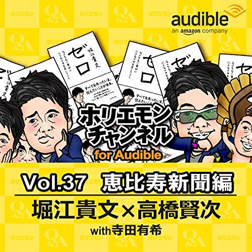 『ホリエモンチャンネル for Audible-恵比寿新聞編-』のカバーアート