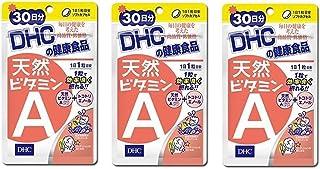 3個セット DHC 天然ビタミンA 30日分