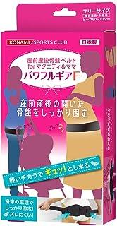 コナミスポーツクラブ 産前産後骨盤ベルト for マタニティ&ママ パワフルギアF (フリーサイズ ヒップ80cm~105cm)
