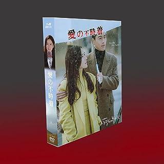 ヒョンビン DVD 韓国ドラマ DVD「愛の不時着」TV+特典+OST+OST.2 ヒョンビン/ソン・イェジン 主演のドラマ 日语字幕 全16話を収録した12枚組DVDボックスセット