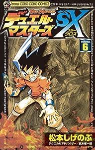 デュエル・マスターズSX(6) (てんとう虫コミックス)