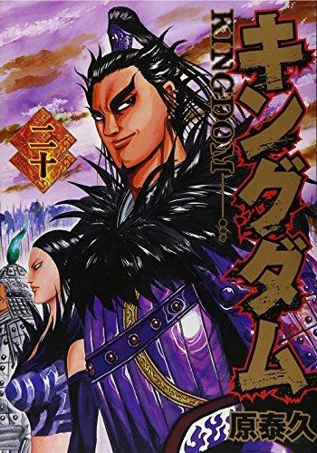 キングダム(11-20巻セット)