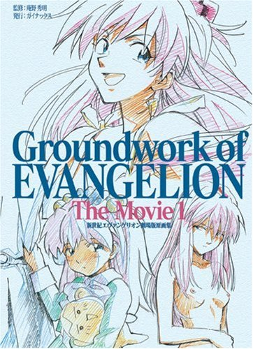 Evangelion Original Collection Groundwork of Evangelion the Movie 1 (Gainax Animation Original Shu Et Storyboards Series)