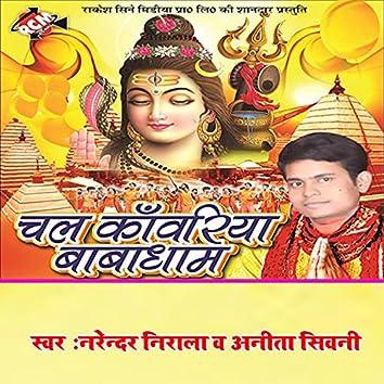 Chala Kawariya Baba Dham