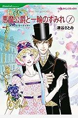 悪魔公爵と一輪のすみれ 1 (ハーレクインコミックス) Kindle版