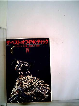 ザ・ベスト・オブ・P.K.ディック〈4〉 (1985年) (サンリオSF文庫)