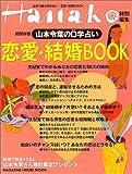 Hanako特別編集 山本令菜の0学占い恋愛・結婚BOOK (Magazine House mook)