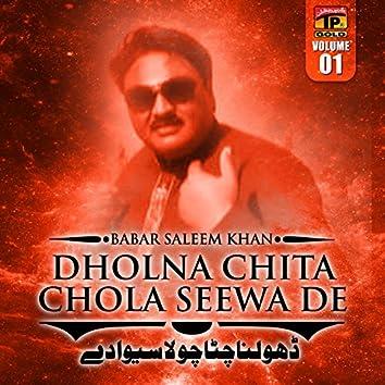 Dholna Chita Chola Seewa De, Vol. 1