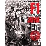 F1 World Championship in Japan 1976 ( Joe Honda Racing Pictorial series by HIRO No.21) (ジョーホンダ写真集byヒロ)