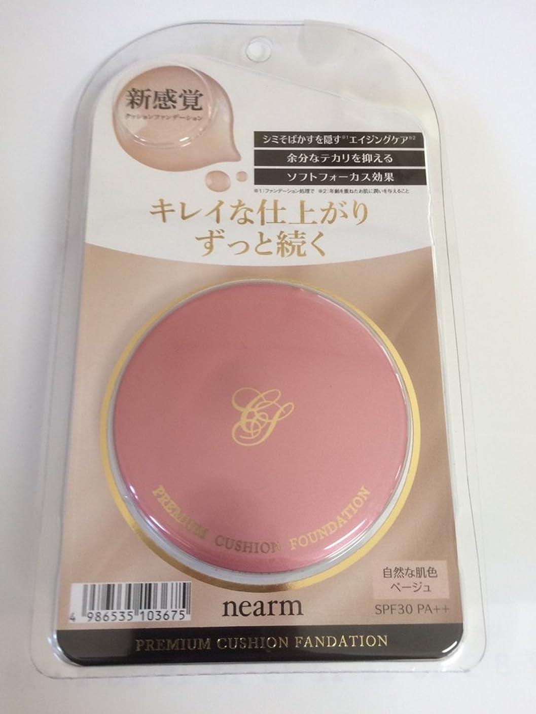 メカニック行動嫌がるネアーム プレミアムクッションファンデーション(17g) ベージュ