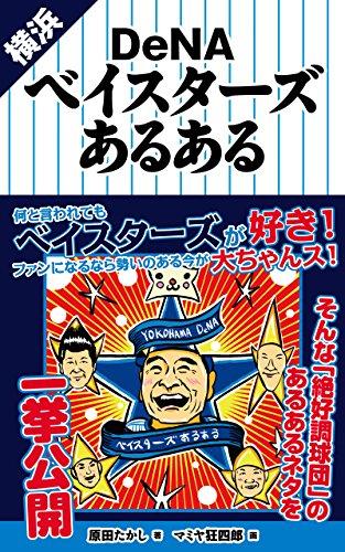 横浜DeNAベイスターズあるある プロ野球あるある
