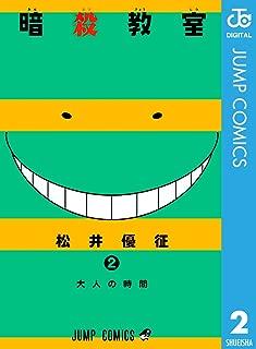 暗殺教室 2 (ジャンプコミックスDIGITAL)
