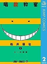 表紙: 暗殺教室 2 (ジャンプコミックスDIGITAL) | 松井優征