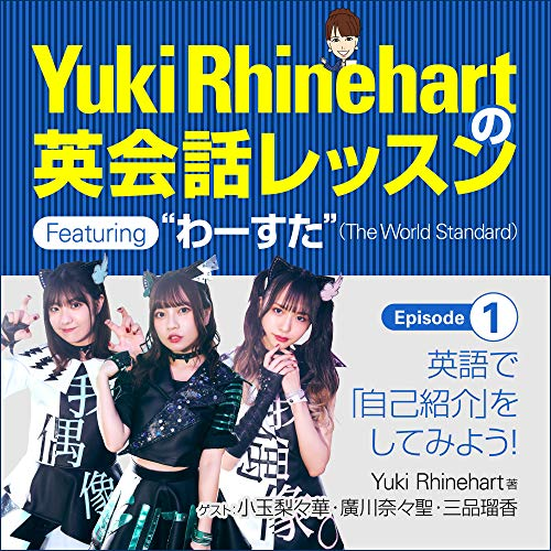 Yuki Rhinehartの英会話レッスン featuring わーすた: episode 1 英語で自己紹介をしてみよう