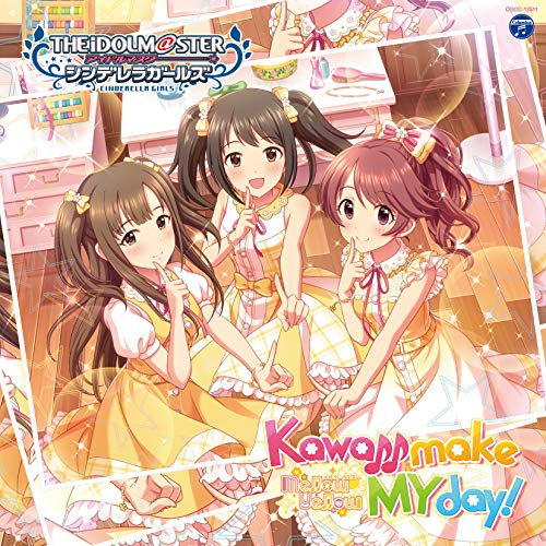 [Single]THE IDOLM@STER CINDERELLA GIRLS STARLIGHT MASTER 21 Kawaii make MY day! –  中野有香(CV:下地紫野),水本ゆかり(CV:藤田茜),椎名法子(CV:都丸ちよ)[FLAC + MP3]