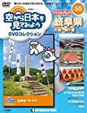 空から日本を見てみようDVD 55号 (岐阜県 大垣~関ヶ原) [分冊百科] (DVD付) (空から日本を見てみようDVDコレクション)