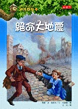 Magic Tree House 24: Earthquake in the Early Morning (Chinese Edition)