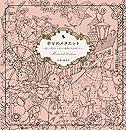 幸せのメヌエット~美しい花々とかわいい動物たちのぬりえ~ 〔Menuet de bonheur Coloring Book 〕