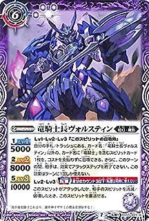バトルスピリッツ 竜騎士長ヴォルスティン/地雷の竜騎士長ヴォルスティン 転醒レア 天地万象 BS55 転醒編 第4章 起幻・魔影 スピリット 紫